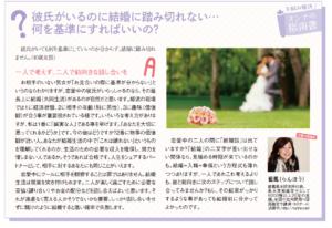 藍鳳の風水コラム 毎日メディアSanday誌 女性のリアルお悩み相談 『おんなの指南書』最新号はコチラ