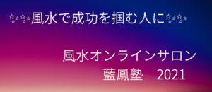 "<span class=""title"">風水オンラインサロン藍鳳塾の4月のメニュー【風水入門★サロン限定】</span>"